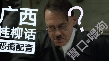 广西桂柳话恶搞配音:本来吃个红烧鸡肉那么简单,说错了2字话!抖出了一些奇葩秘密...