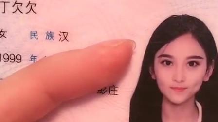 证件照是个大美女,见到名字的那一刻谁还爱的