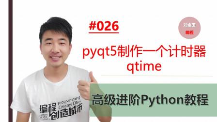 python高级进阶教程