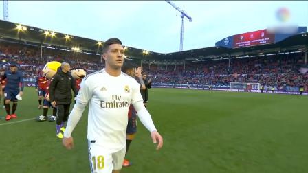西甲:奥萨苏纳VS皇家马德里(1-4),比赛高光时刻