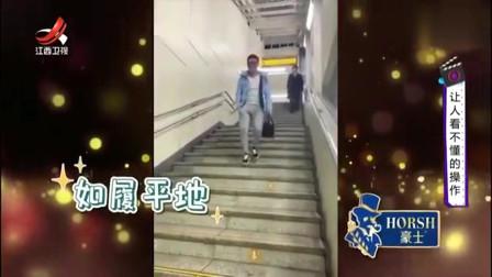 家庭幽默录像:下楼梯相信人人都会,可要是说