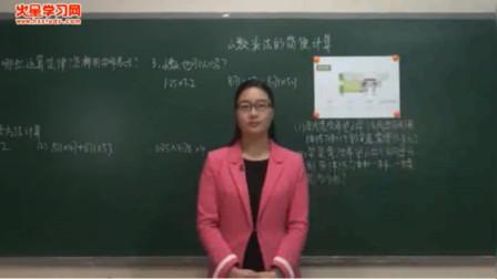 北师大版小学数学四年级下册陈琼第17课小数乘法的简便运算