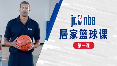 【Jr. N*A居家篮球课】第一课上线!运动不放假