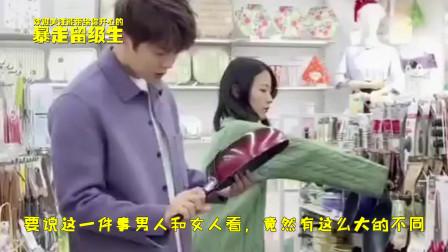 搞笑视频:男人买锅是为了给老婆做饭,女人买