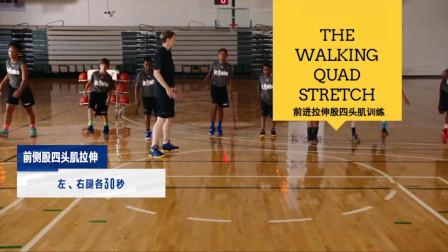 【Jr. N*A居家篮球课】第一课 | P2动态热身 - 前侧股四头肌拉伸