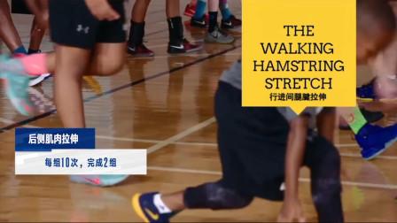 【Jr. N*A居家篮球课】第一课 | P2动态热身 - 后侧肌肉拉伸