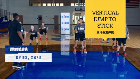【Jr. N*A居家篮球课】第一课   P2动态热身 - 原地垂直弹跳