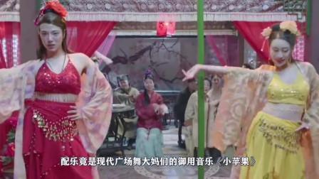 女子穿越到古代青楼,钢管舞配小苹果,一晚上