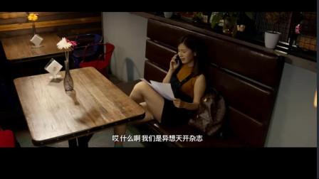 死亡谷 : 美女接到电话 被清朝人抓了?美女又