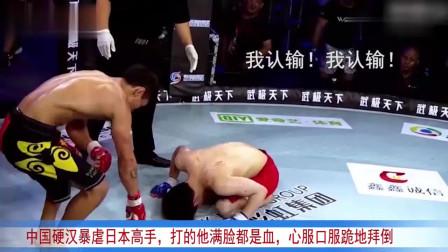 中国硬汉暴虐日本高手,打的他满脸都是血,心