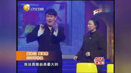 小时候看过经典小品,赵本山医院看病,和医生
