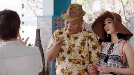 李茶的姑妈:小伙酒吧遇前女友,被女孩未婚夫