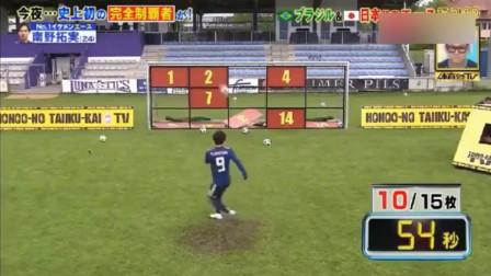 南野拓実参加日本综艺射门挑战,100秒打掉15块板