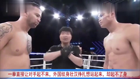 一拳直接让对手起不来,外国纹身壮汉挣扎想站