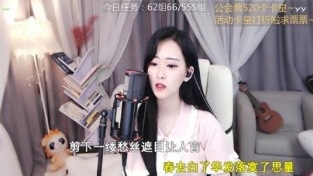 #音乐最前线#夏小葵翻唱《离人愁》, 充满技巧性