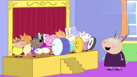 小猪佩奇:羚羊夫人把拍手声,结果变成了音乐