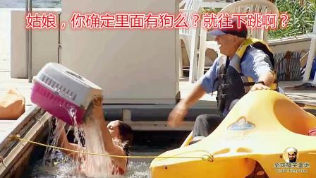 开心恶搞:不好,狗狗快被淹死啦,管不了这么
