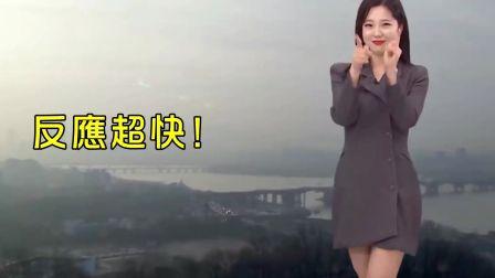 韩国M*C天气预报节目中,突然出现了ZICO《Any Song》,主播反应超可爱,竟跟着音乐跳了起来!