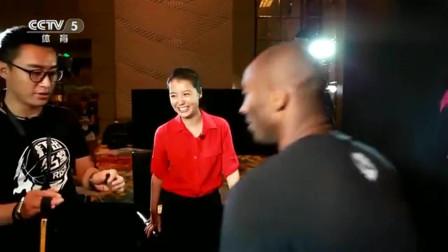 央视美女记者采访科比