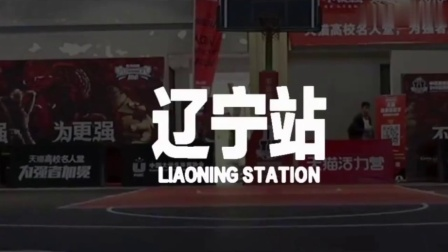 国内大学篮球, 超级集锦