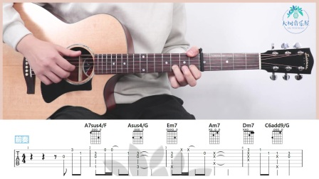 吉他教学《冬眠》司南-吉他弹唱演示-大树音乐屋