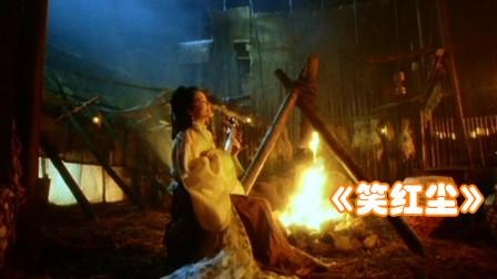 《笑红尘》:武侠音乐巅峰之作,当年林青霞抱