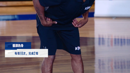 【Jr. N*A居家篮球课】第二课 | P2动态热身 - 髋部热身/熊式支撑