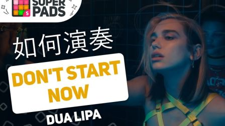 如何用SuperPads弹Dua Lipa的《Don't Start Now》【D