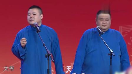 岳云鹏说相声,豫剧版《断桥相会》,孙越却怒