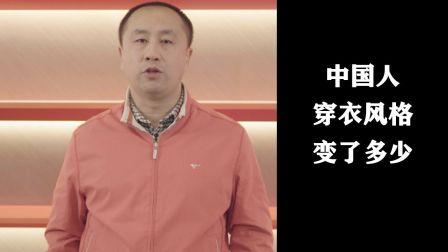 【睡前故事】看一眼穿衣风格,就能知道你是哪一代中国人?