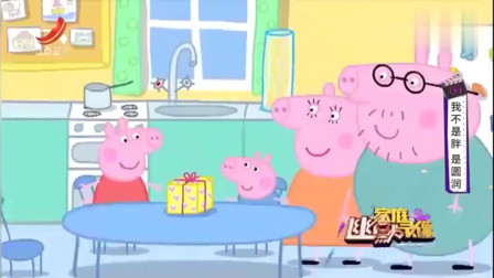 家庭幽默录像:当小女孩想复现小猪佩奇的配音