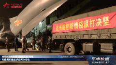 【打赢疫情防控阻击战】国产大型运输机运-20首