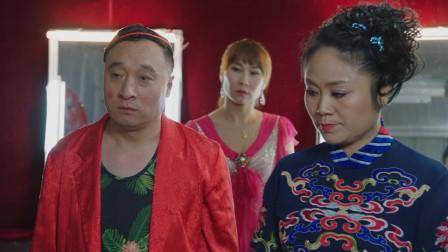 天津话《刘老根3》宋富贵怕老婆,见到大胖直哆嗦