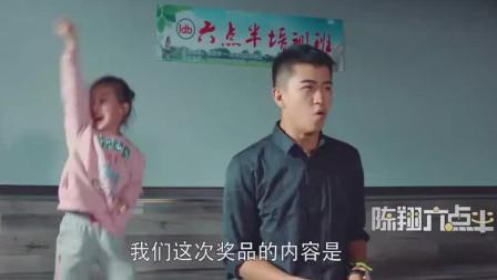 陈翔六点半:小女孩兴高采烈去抽奖,结果抽到课外辅导班,生无可恋了