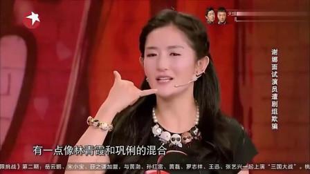 娜说:谢娜初进娱乐圈面试被骗,谢娜如何巧妙
