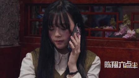 陈翔六点半:一通深夜电话,一张自拍照,竟挽救了三个醉酒女孩