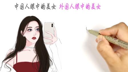 中国人眼中的美女VS外国人眼中的美女,有什么差