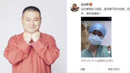 岳云鹏花式鼓励武汉工作人员,承诺请医护人员