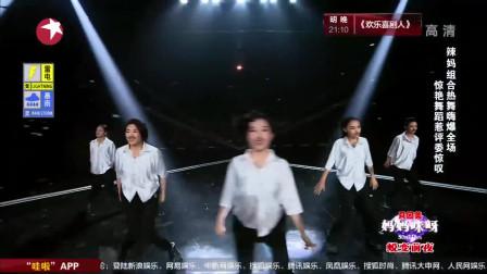 妈妈咪呀:辣妈组合热舞嗨爆全场,惊艳舞蹈惹评委和观众惊叹