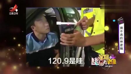 家庭幽默录像:酒驾不仅会被交警罚,还可能会