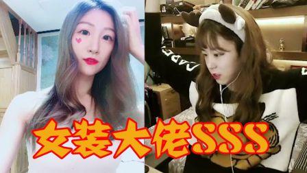 SSS周星宇女装连麦韩国女主播,卸妆后对面惊呼太帅了吧!!!