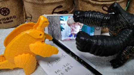 亲子搞笑视频:小怪兽整蛊老雷德王