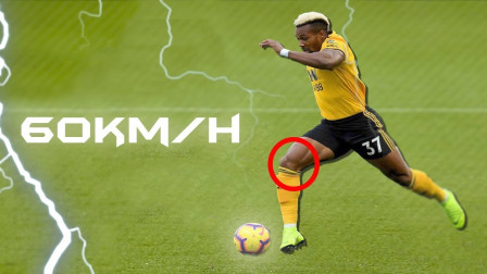 时速60km/h!你知道足球场上,让后卫最绝望的是什么吗?