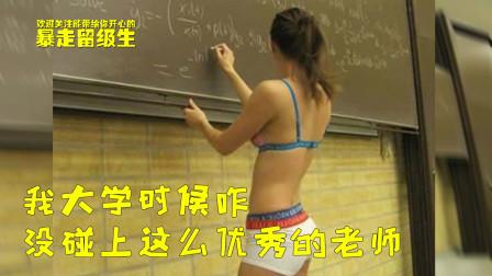 搞笑视频:难怪这位老师的课没一个学生不爱听