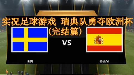 实况足球游戏,瑞典队勇夺欧洲杯(完结篇),瑞典vs西班牙