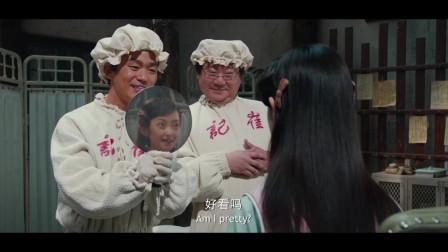 范伟帮美女做双眼皮,王宝强净瞎说大实话