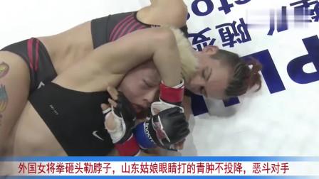 外国女将拳砸头勒脖子,山东姑娘眼睛打的青肿