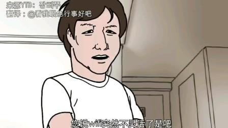 男人瞒着老婆买了PS4谎称是路由器 只有男人之间