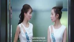 """好剧:两女电梯里撞衫,为""""争妍斗艳"""",看美"""