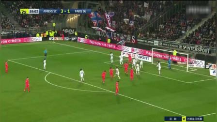 法甲第25轮亚眠VS巴黎圣日尔曼进球大战